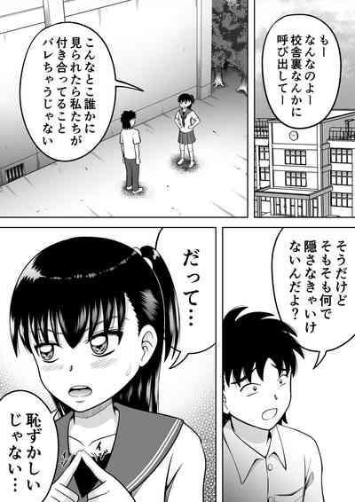 Watashi no Oshiri o Fuite! 1