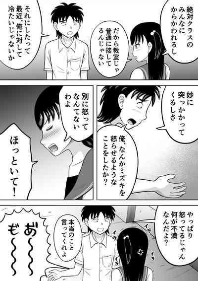 Watashi no Oshiri o Fuite! 2