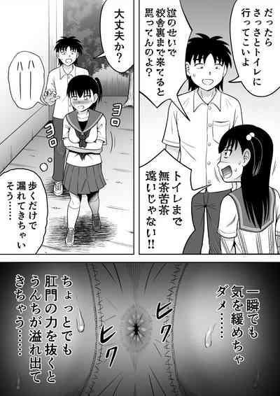 Watashi no Oshiri o Fuite! 5