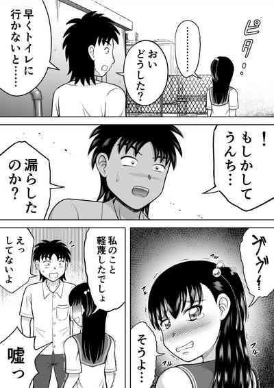 Watashi no Oshiri o Fuite! 8
