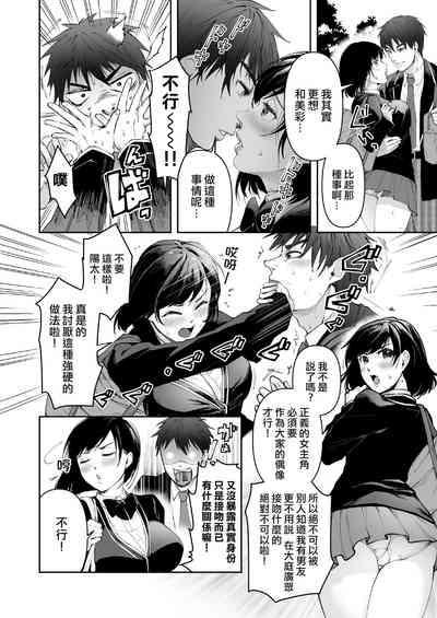 Seigi no Mikata o Otosu Houhou 1