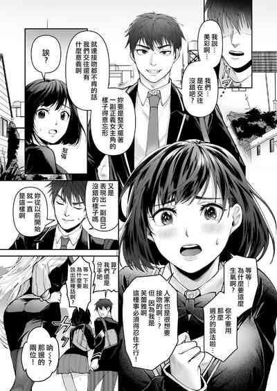 Seigi no Mikata o Otosu Houhou 2