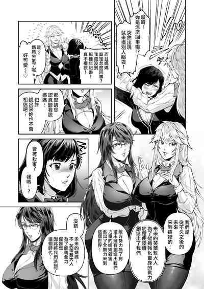 Seigi no Mikata o Otosu Houhou 4