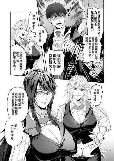 Seigi no Mikata o Otosu Houhou 6