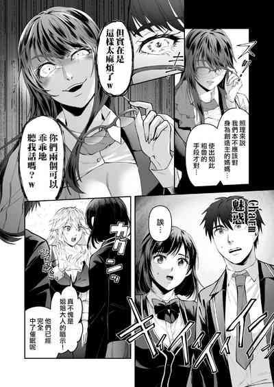 Seigi no Mikata o Otosu Houhou 7