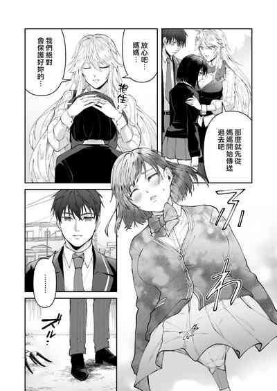 Seigi no Mikata o Otosu Houhou 8