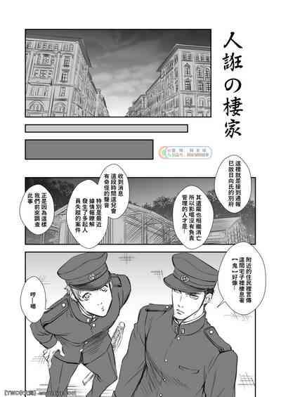 Kitan Jikenroku Hitotara no Sumika 1