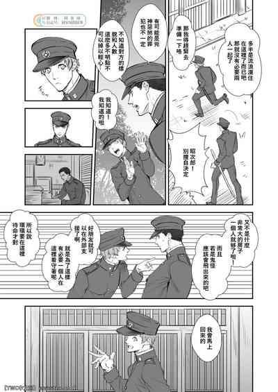 Kitan Jikenroku Hitotara no Sumika 2