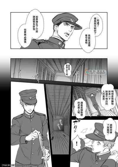 Kitan Jikenroku Hitotara no Sumika 3