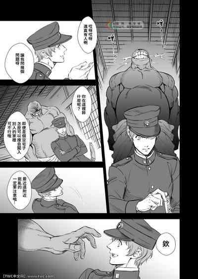 Kitan Jikenroku Hitotara no Sumika 4