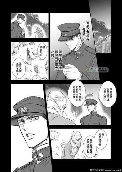 Kitan Jikenroku Hitotara no Sumika 5