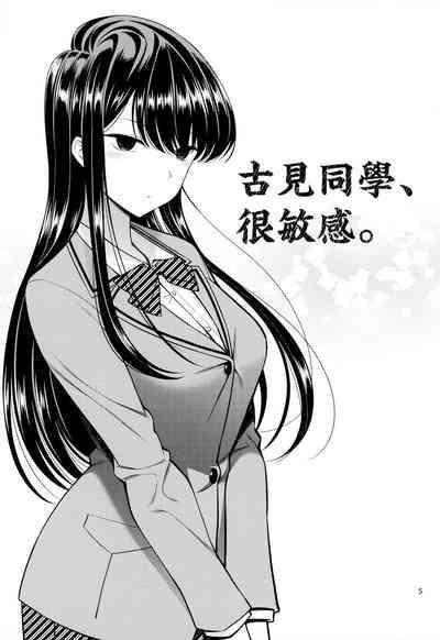 Komi-san wa, Binkan desu. | 古見同學、很敏感。 3