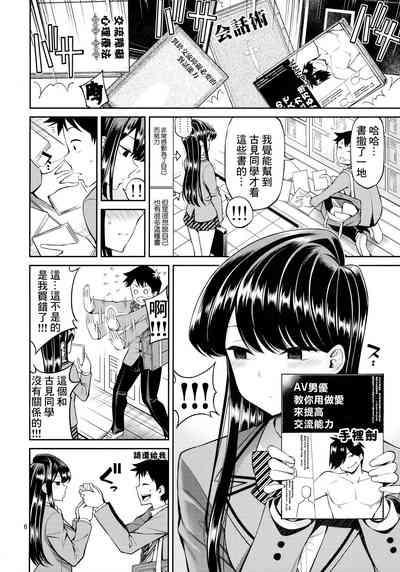 Komi-san wa, Binkan desu. | 古見同學、很敏感。 4