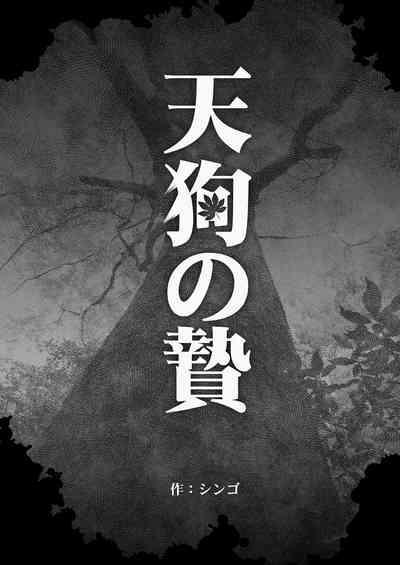 Tengu no Nie 1