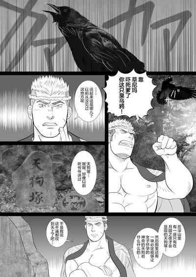 Tengu no Nie 5