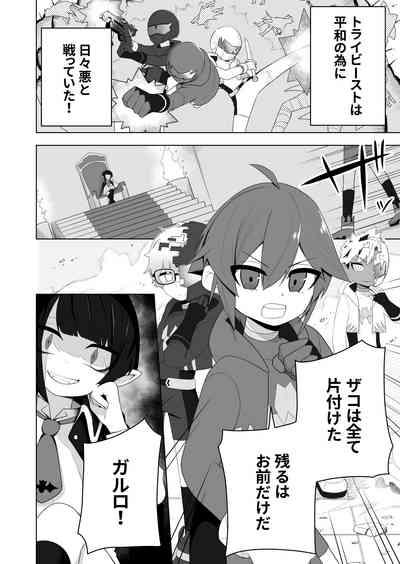 Shounen Hero Sentai, TS Aigan Petto-ka no Wana! 1