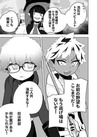 Shounen Hero Sentai, TS Aigan Petto-ka no Wana! 2