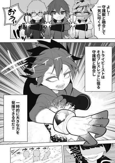 Shounen Hero Sentai, TS Aigan Petto-ka no Wana! 3