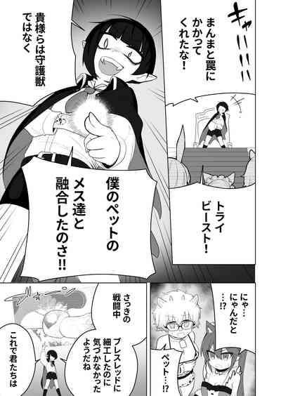 Shounen Hero Sentai, TS Aigan Petto-ka no Wana! 6