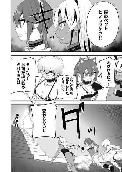 Shounen Hero Sentai, TS Aigan Petto-ka no Wana! 7