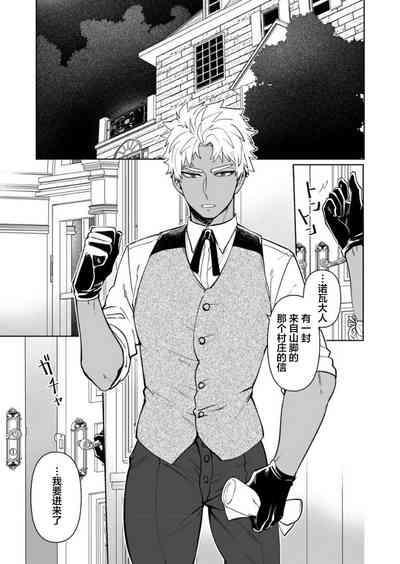 Kyūketsuki no wa-sama no ai | 吸血鬼诺瓦大人的爱 1