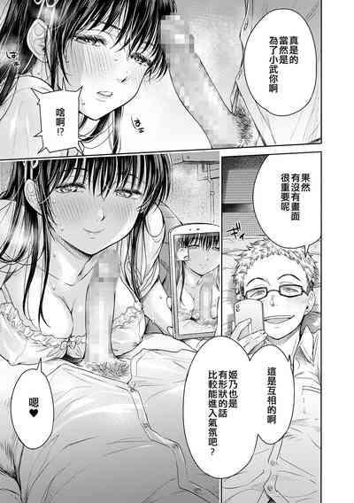 Kanojo ni Kokuhaku Suru Mae ni Tomodachi ni Nakadashi Sareta... 4 9
