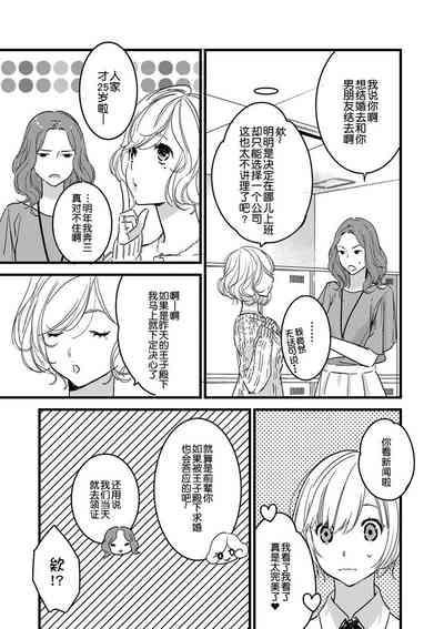 MY PRINCE   我的王子大人 Ch.1-11 6