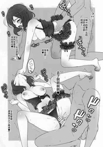 Takuji Hon 2014 Natsu 2