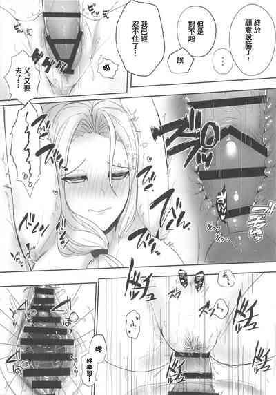 Carmilla-san o Kuzushitai. | 卡米拉小姐面臨崩壞 9