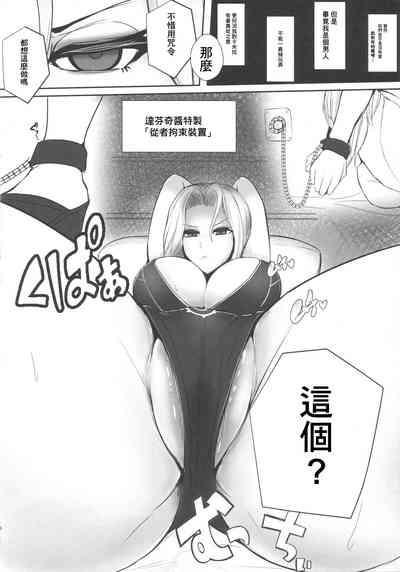 Carmilla-san o Kuzushitai. | 卡米拉小姐面臨崩壞 4