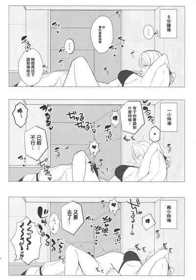 Carmilla-san o Kuzushitai. | 卡米拉小姐面臨崩壞 6