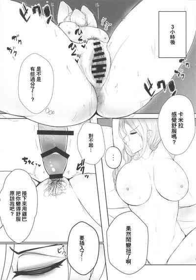 Carmilla-san o Kuzushitai. | 卡米拉小姐面臨崩壞 7