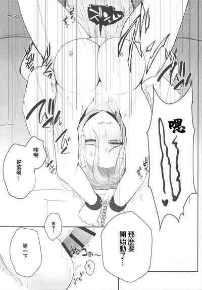 Carmilla-san o Kuzushitai. | 卡米拉小姐面臨崩壞 8