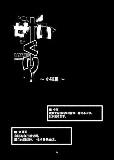 Seikuri 4