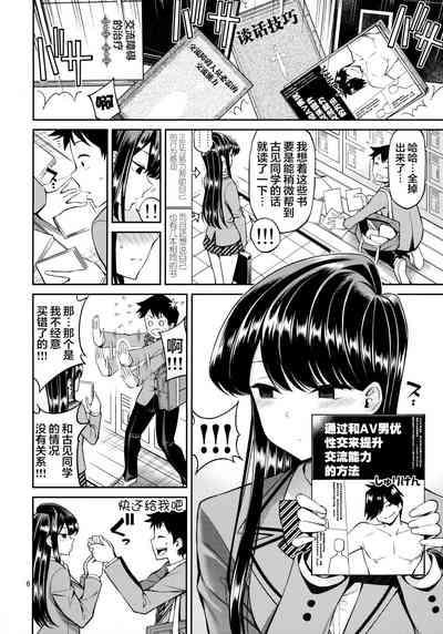 Komi-san wa, Binkan desu. 5