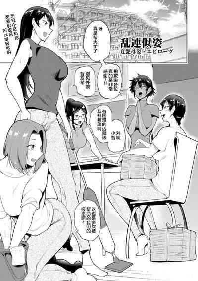 乱連似姿  Kaenboshi・エピローグ 0