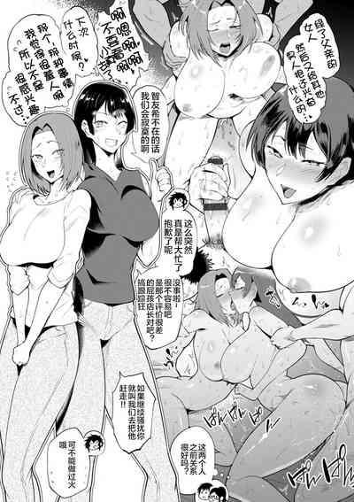 乱連似姿  Kaenboshi・エピローグ 2