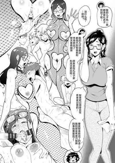 乱連似姿  Kaenboshi・エピローグ 3