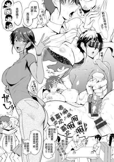 乱連似姿  Kaenboshi・エピローグ 4