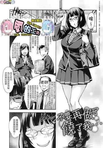 J-kei Seifuku Joshi Ecchi Shiyo 3