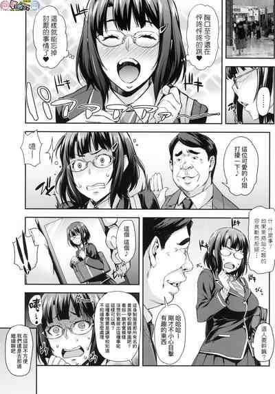 J-kei Seifuku Joshi Ecchi Shiyo 5