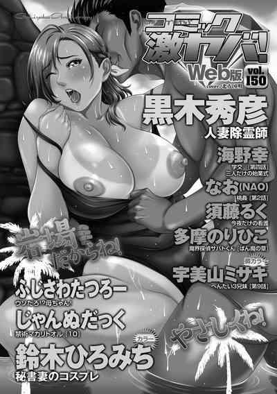 WEB Ban COMIC Gekiyaba! Vol. 150 1