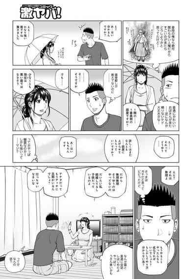 WEB Ban COMIC Gekiyaba! Vol. 150 4