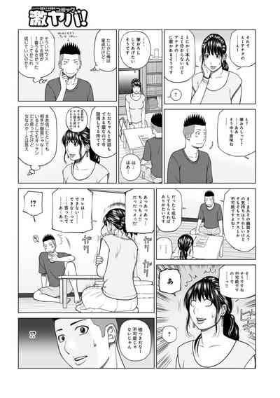 WEB Ban COMIC Gekiyaba! Vol. 150 6