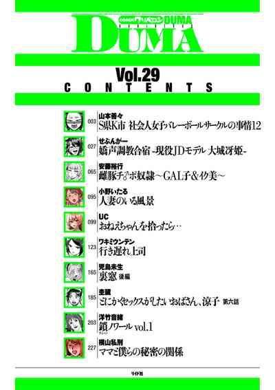 COMIC Kuriberon DUMA 2021-10 Vol. 29 1
