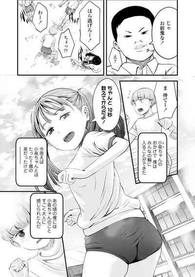 Suki ni shite iyo 6