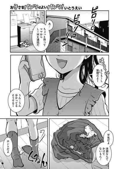 Little Girl Strike Vol. 20 2