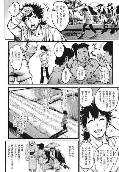 Kunoichi in dochu 3