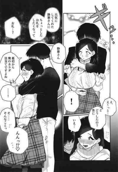 Haraguro miseinen to namahame shi chau kyonyū hitodzuma 6