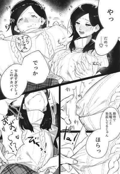 Haraguro miseinen to namahame shi chau kyonyū hitodzuma 7